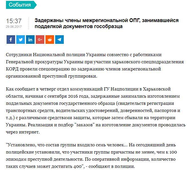 Штраф 800 рублей за что