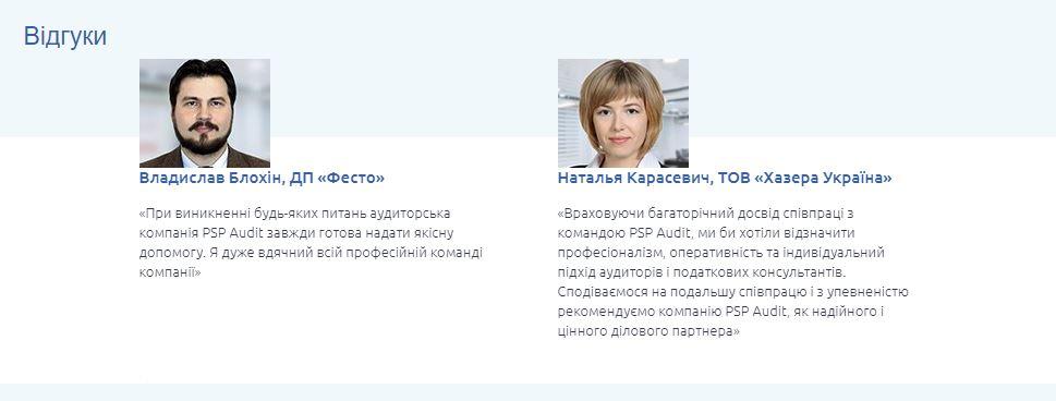 Аудиторська компанія ПСП